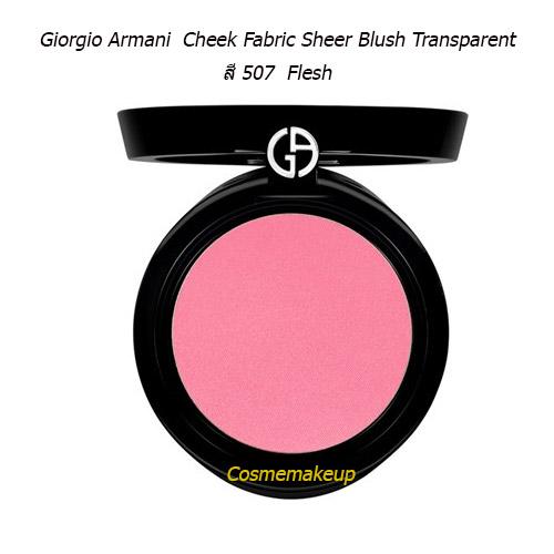 Giorgio Armani Cheek Fabric Sheer Blush Transparent สี 507 Flesh บลัสเนื้อโปร่งแสง