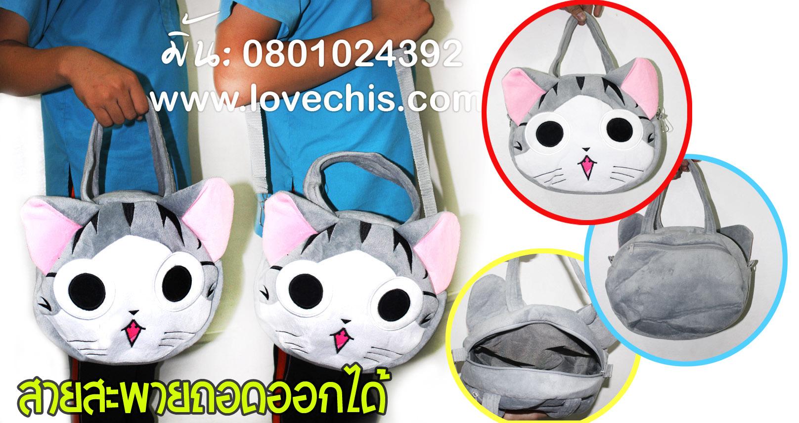 กระเป๋าสะพายข้างแมวจี้ ไซด์กลาง