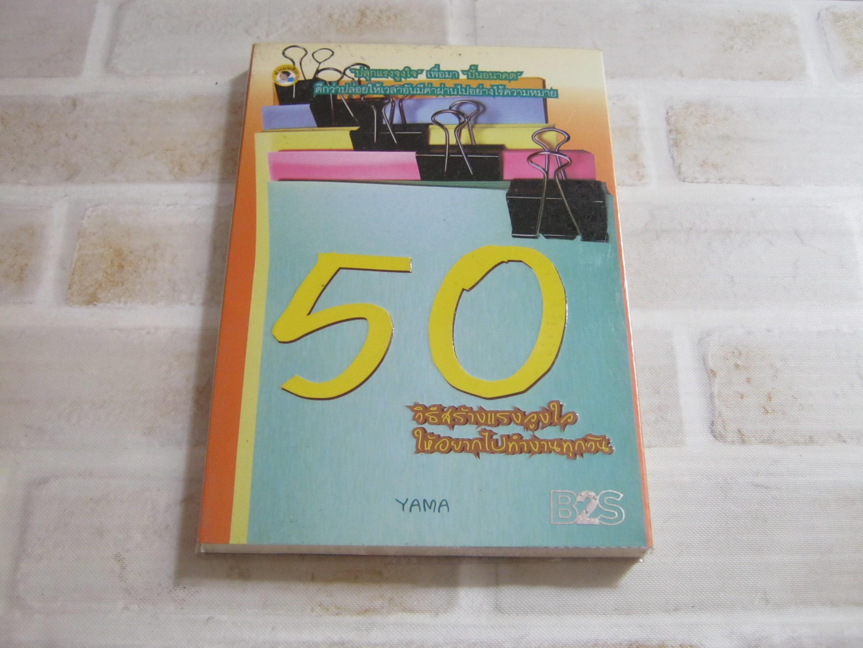 50 วิธีสร้างแรงจูงใจให้อยากไปทำงานทุกวัน Yama เขียน