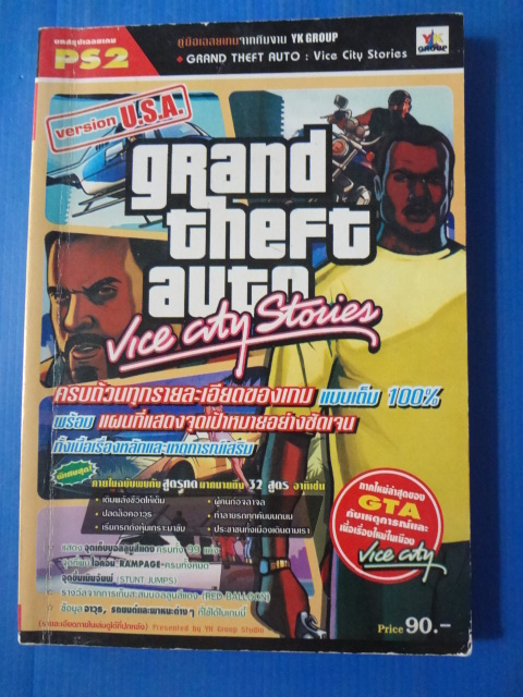 Grand Theft Auto : Vice City Stories เฉลยเกม Play Staton 2 Version U.S.A : YK Group