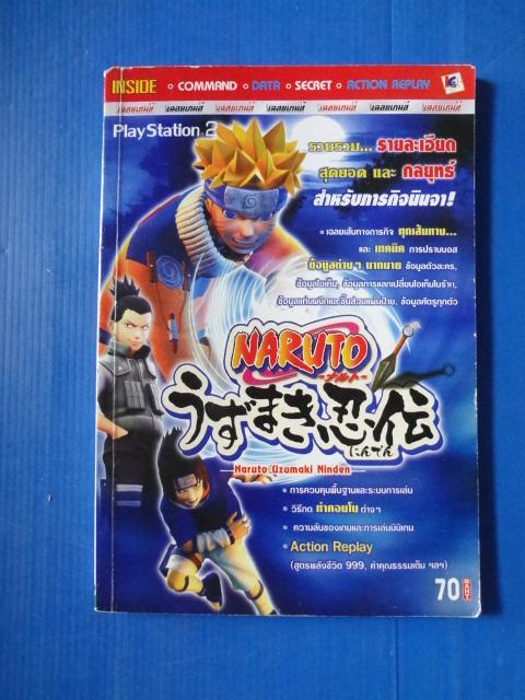 Naruto Uzumaki Ninden เฉลยเกมส์ PLAYSTATION 2