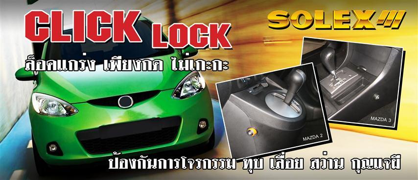 solex click lock
