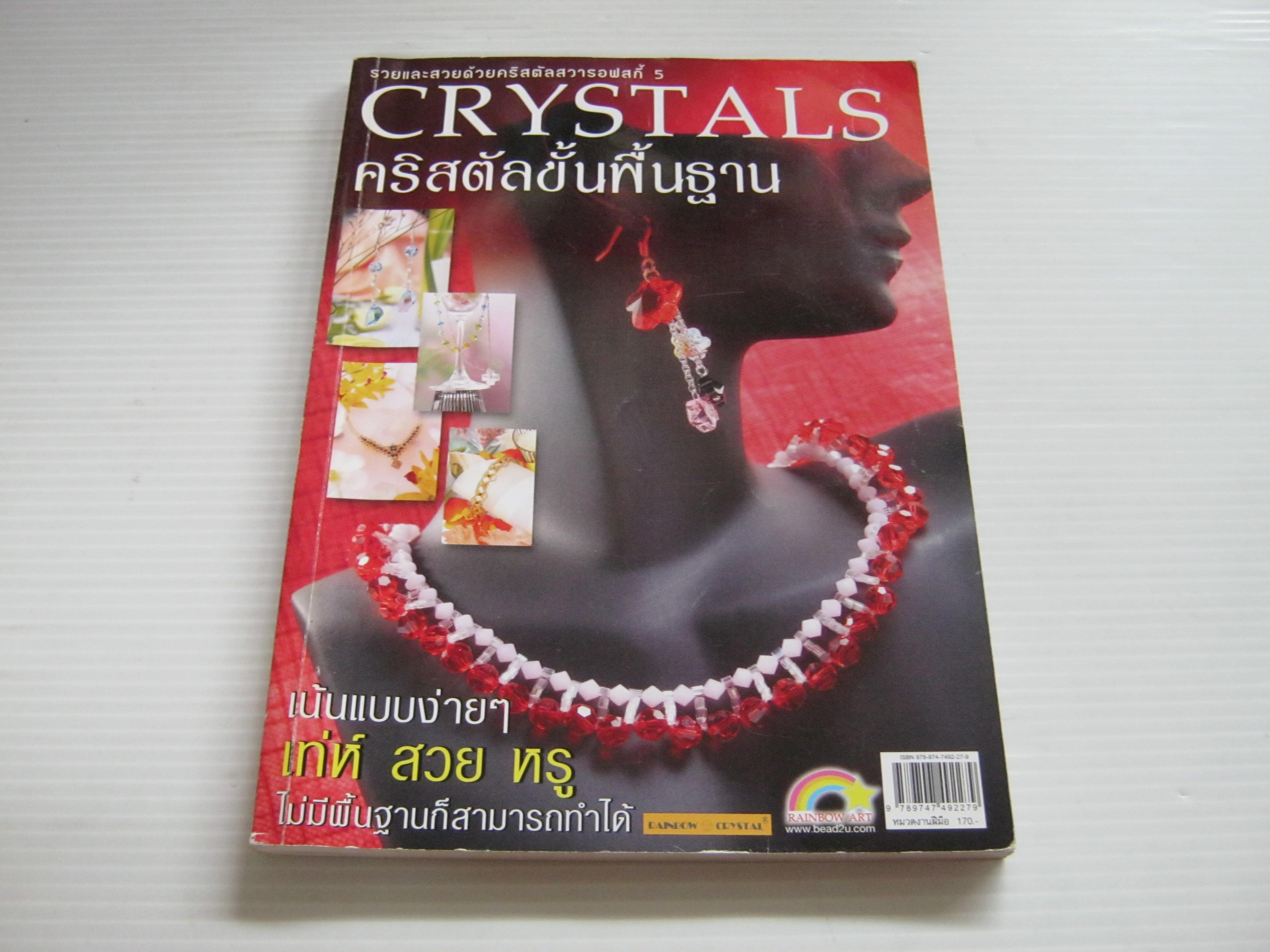 รวยและสวยด้วยคริสตัลสวารอฟสกี้ 5 Crystals คริสตัลพื้นฐาน