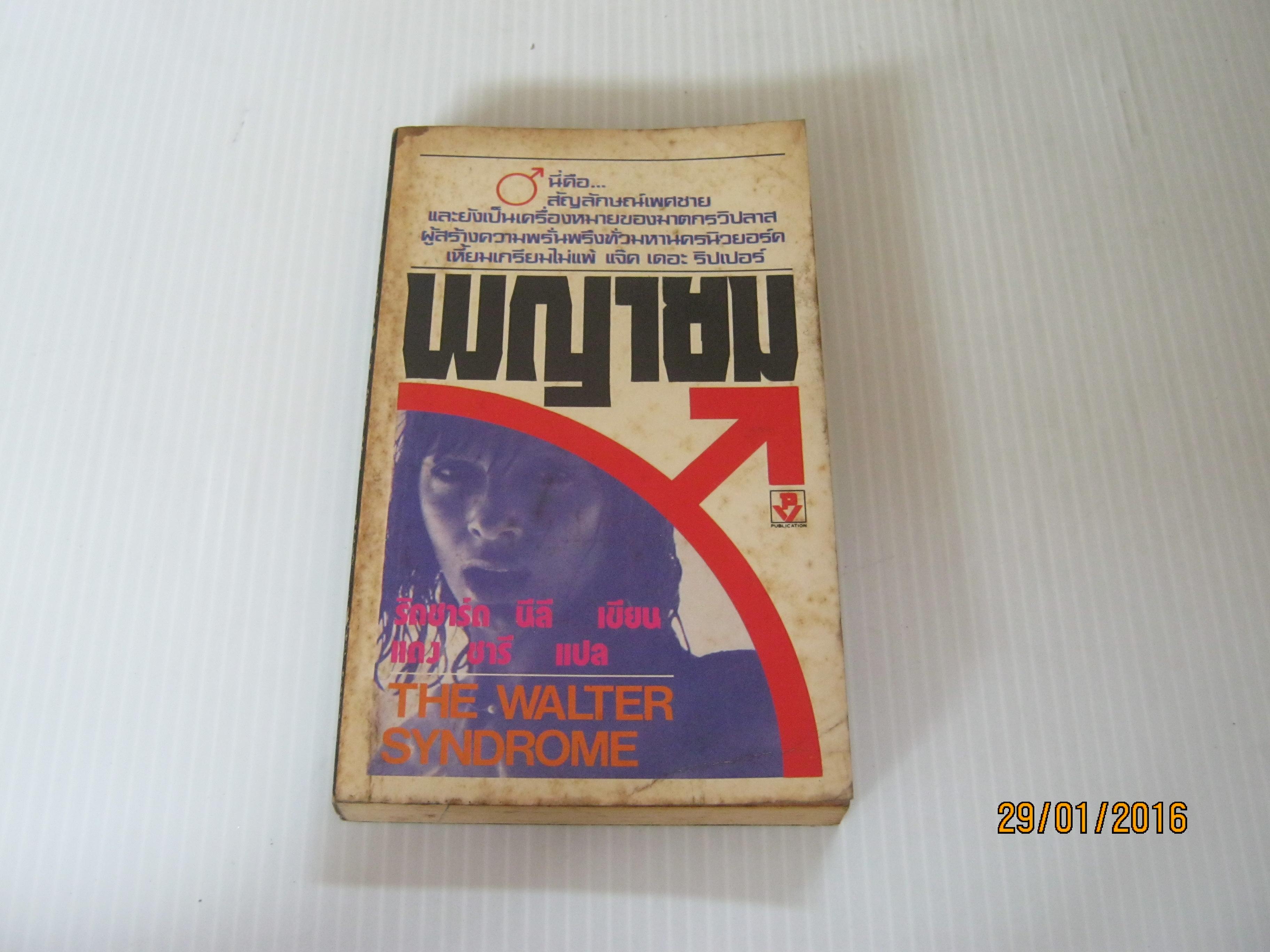 พญายม (The Walter Syndrome) ริชาร์ด นีลี เขียน แดง ชารี แปล