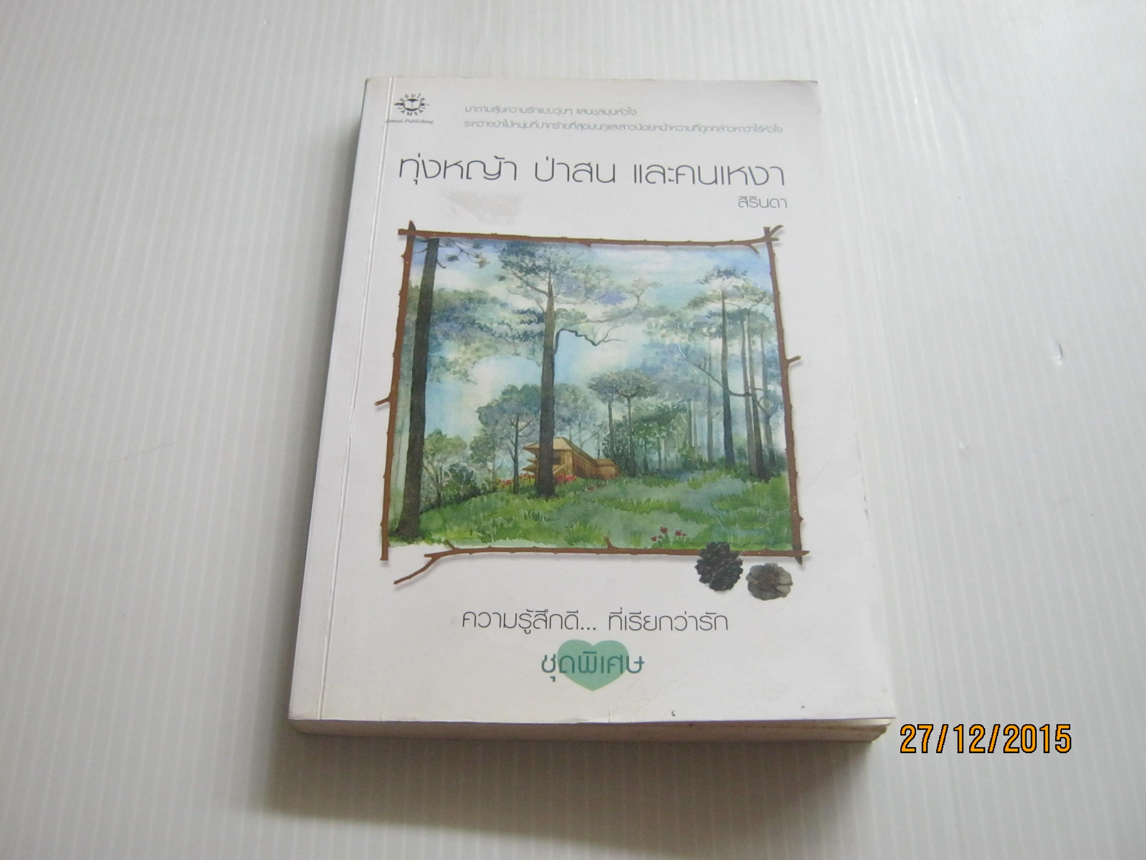 ทุ่งหญ้า ป่าสน และคนเหงา พิมพ์ครั้งที่ 3 สิรินดา เขียน