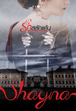 E-book / รักสลักแค้น / Shayna