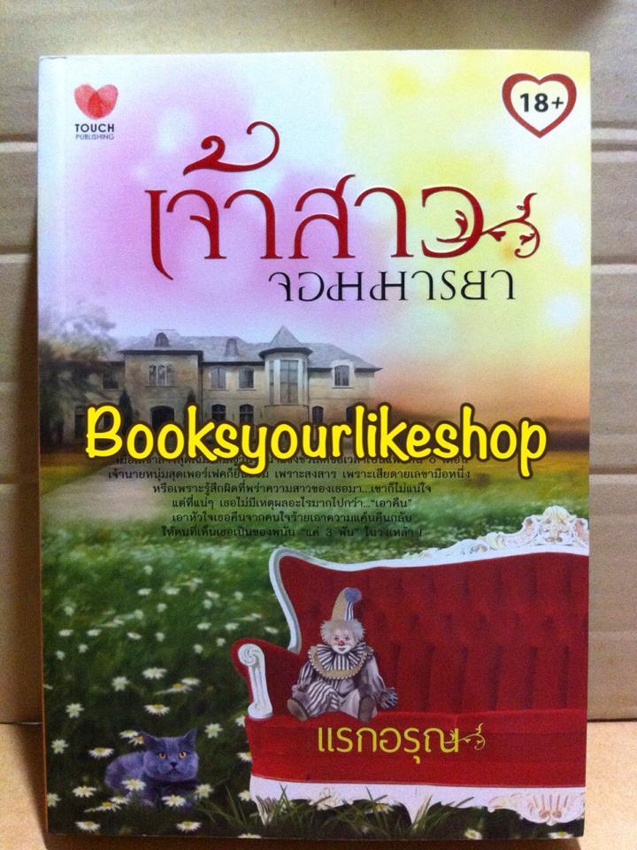 เจ้าสาวจอมมารยา / แรกอรุณ สนพ.ทัช หนังสือใหม่ ***มีตำหนิตามรูป ***