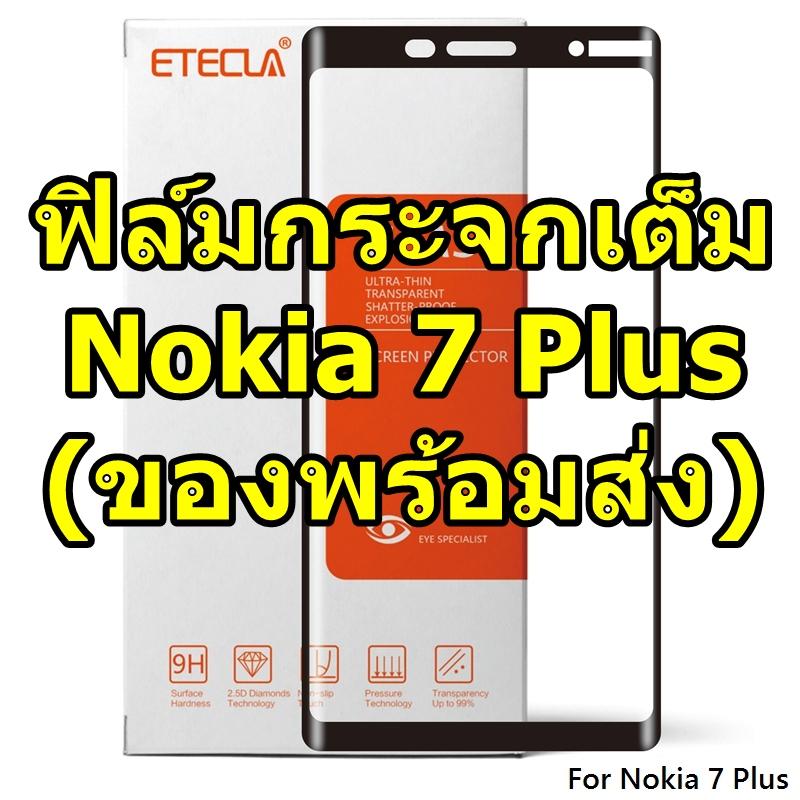 ฟิล์มกระจกนิรภัย 9H เต็มจอ ชนิดกาวเต็มแผ่น (Nokia 7 Plus)
