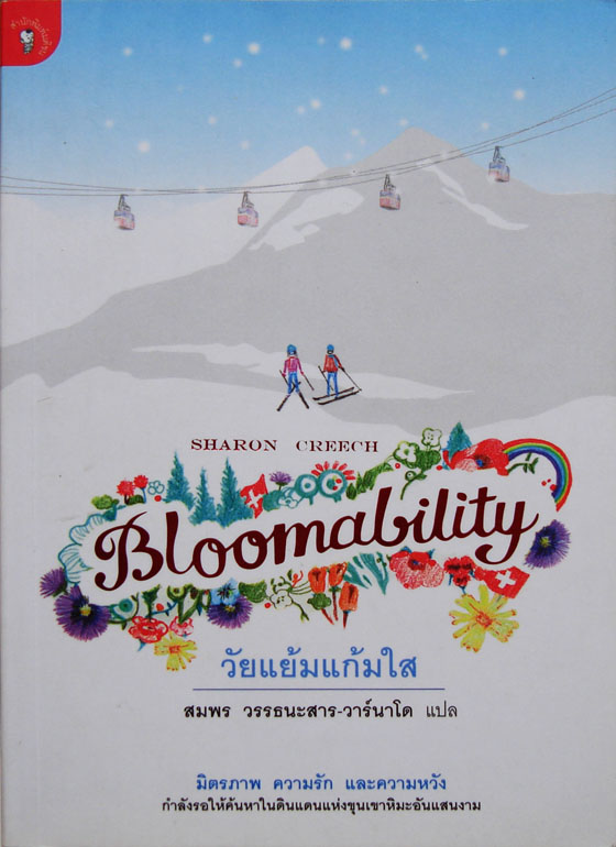 วัยแย้มแก้มใส Bloomability / ซารอน ครีช / สมพร วรรธนะสาร-วาร์นาโด