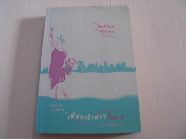 นิวยอร์ก วันหนาว และเพื่อนเจ้าสาวร้อน ๆ (For Better , For Worse) Carole Matthews เขียน พิกุล ธนะพรพันธุ์ แปล