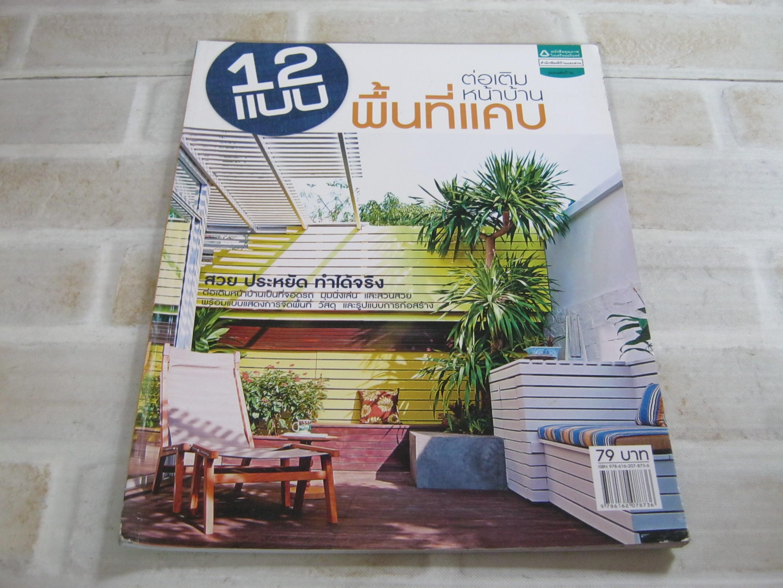 12 แบบ ต่อเติมหน้าบ้านพื้นที่แคบ โดย กองบรรณาธิการบ้านและสวน