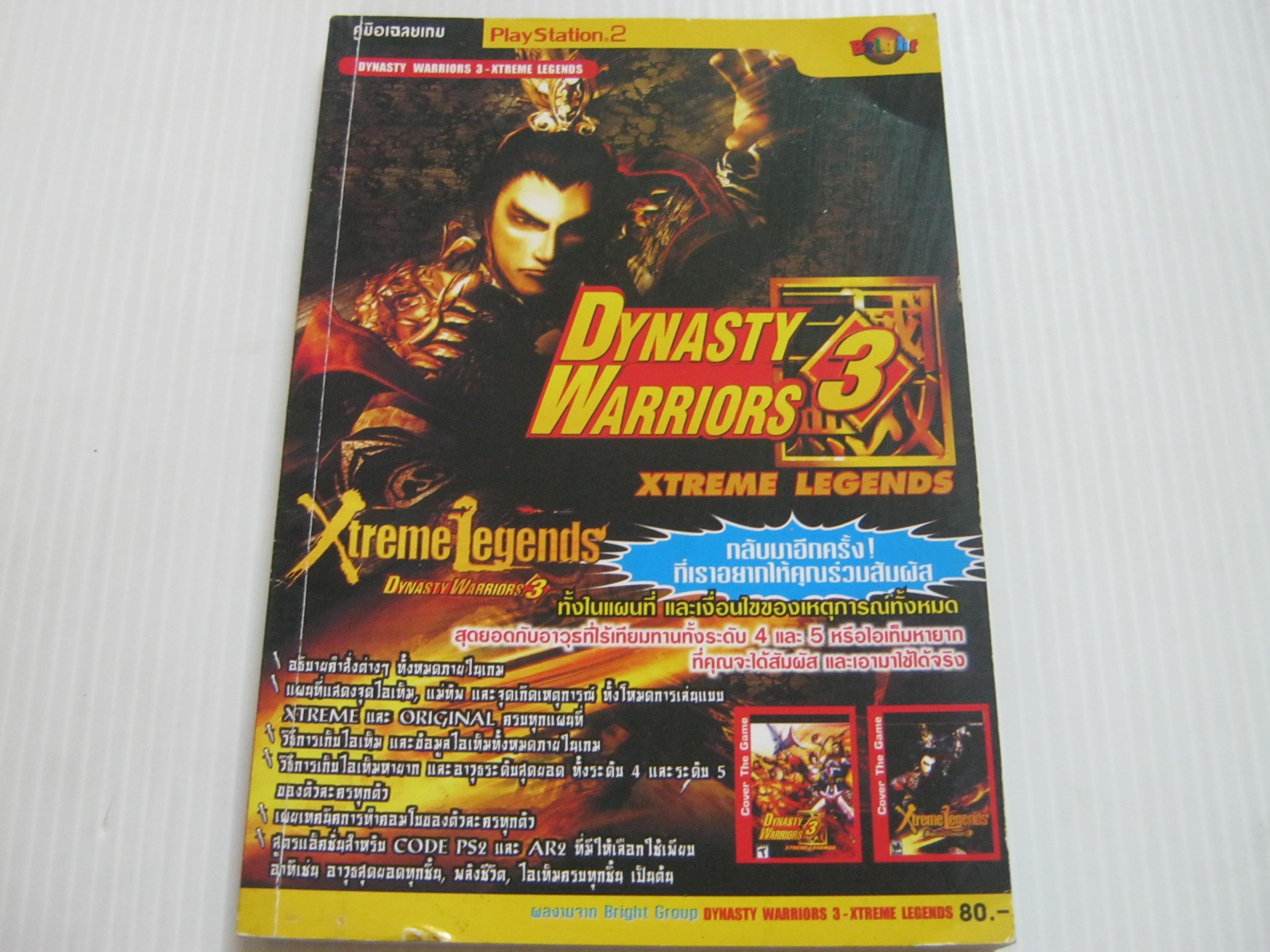 คู่มือเฉลยเกม Piay Station 2 DYNASTY WARRIORS 3