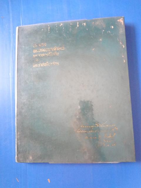 ประมวลพระบรมฉายาลักษณ์ พระราชกรณียกิจ และพระราชจริยาวัตร ( กระดาษบางหน้ามีรอยขาด หนังสือสภาพบวมน้ำ ) ปกแข็ง