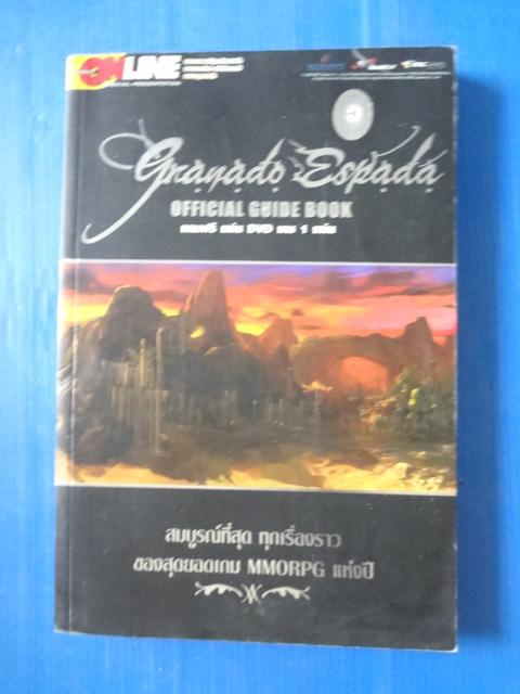 Granaso Espada OFFICIAL GUIDE BOOK