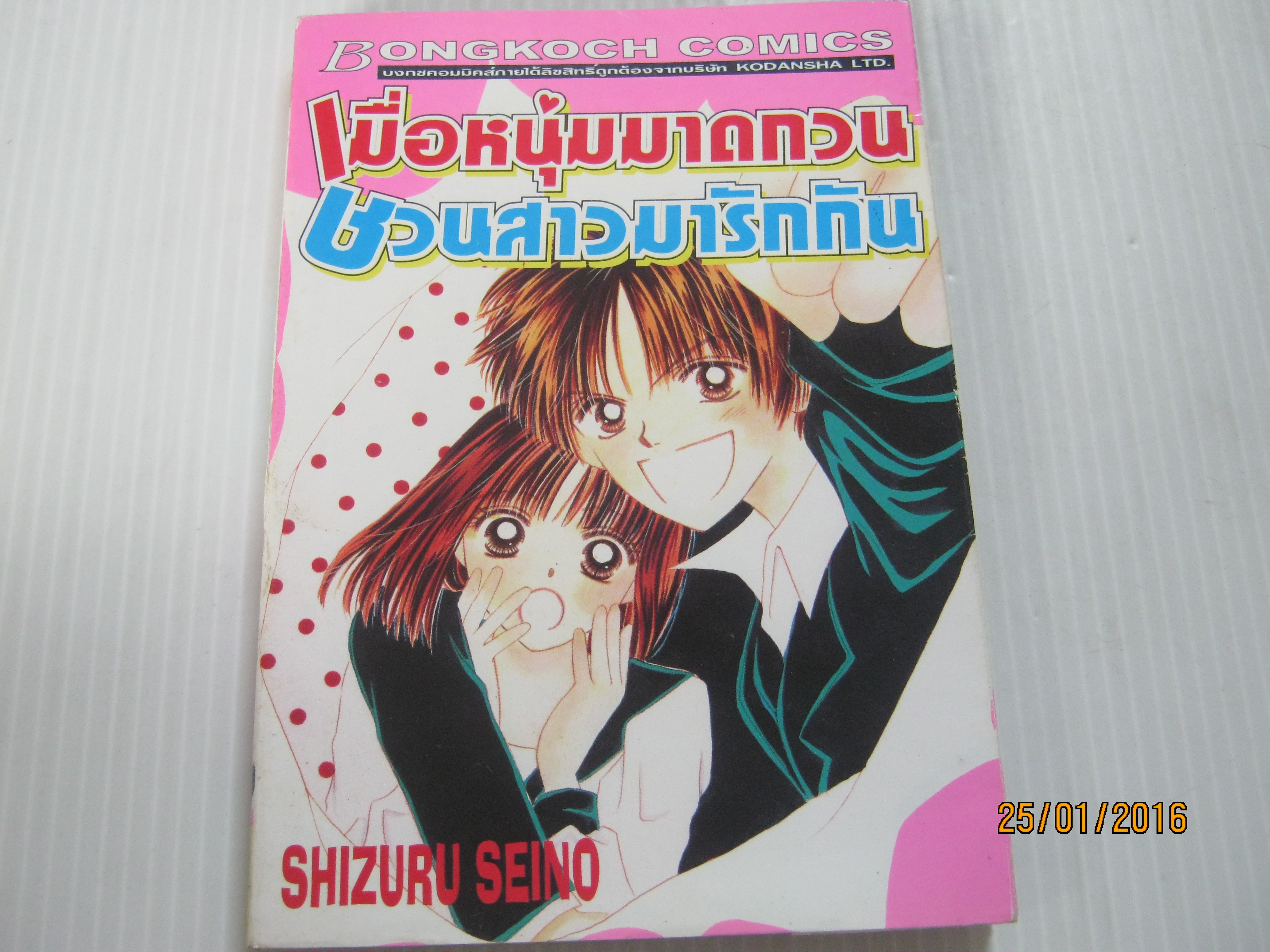เมื่อหนุ่มมาดกวนชวนสาวมารักกัน เล่มเดียวจบ Shizuru Seino เขียน