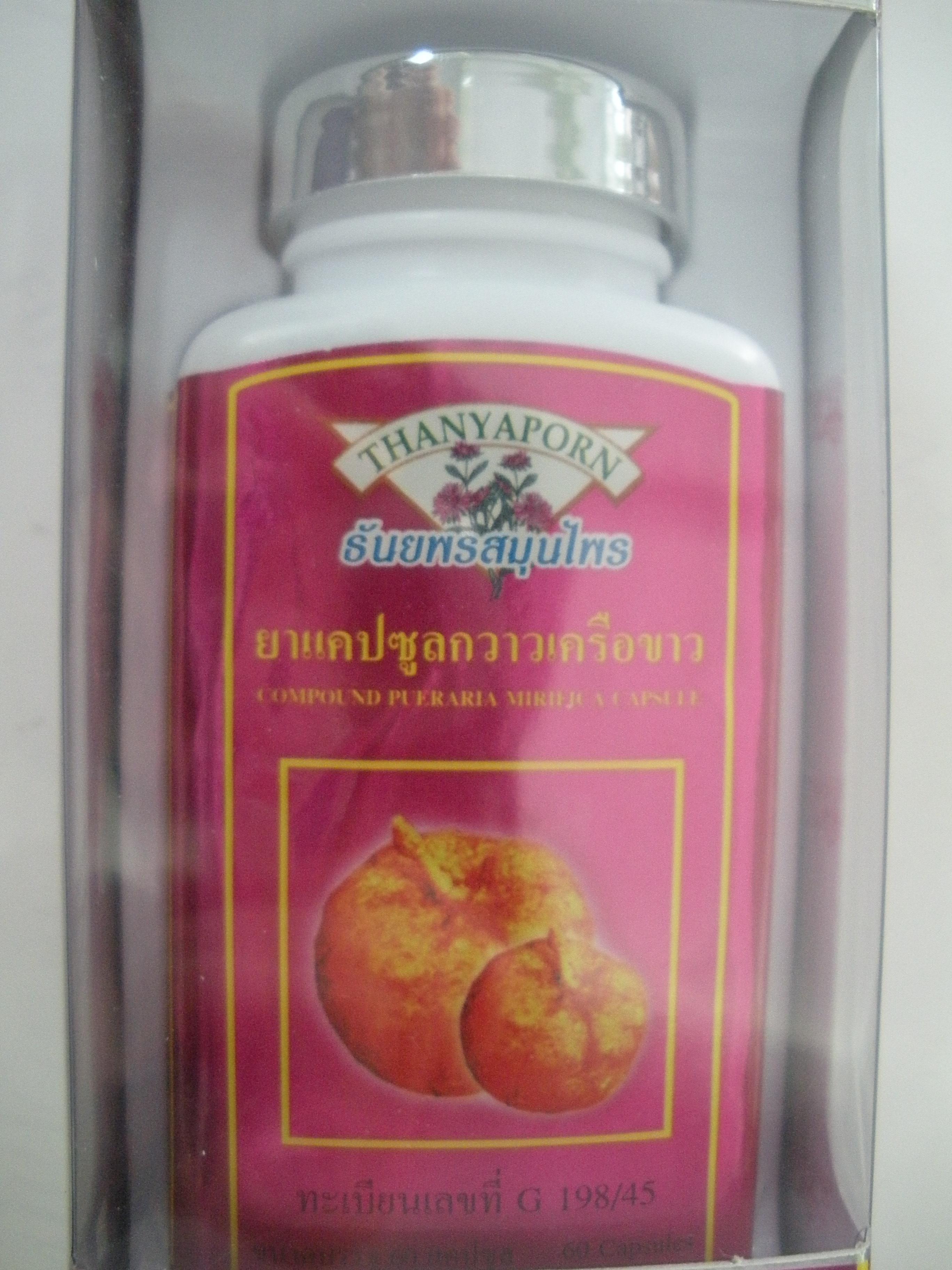 กวาวเครือขาว ธันยพร (White Kwao Krua capsules)