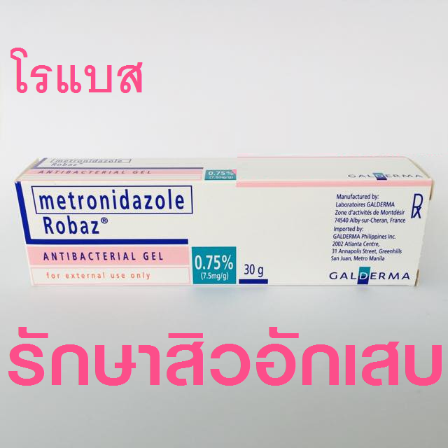 Robaz Gel 30g โรแบส Metronidazole 0.75% เจลแต้มสิว และบรรเทาการอักเสบแดง