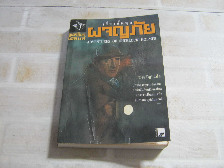 เชอร์ล็อก โฮล์มส์ เรื่องสั้นชุดผจญภัย พิมพ์ครั้งที่ 2 เซอร์อาร์เธอร์ โคแนน ดอยล์ เขียน มิงขวัญ แปล