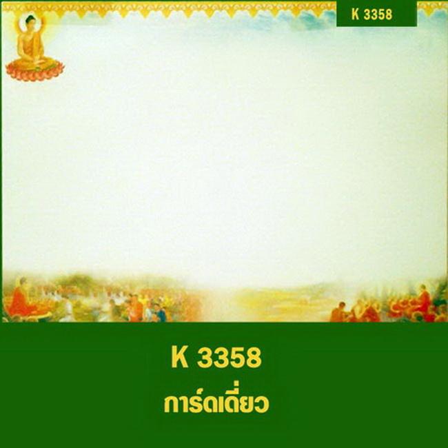 K 3358
