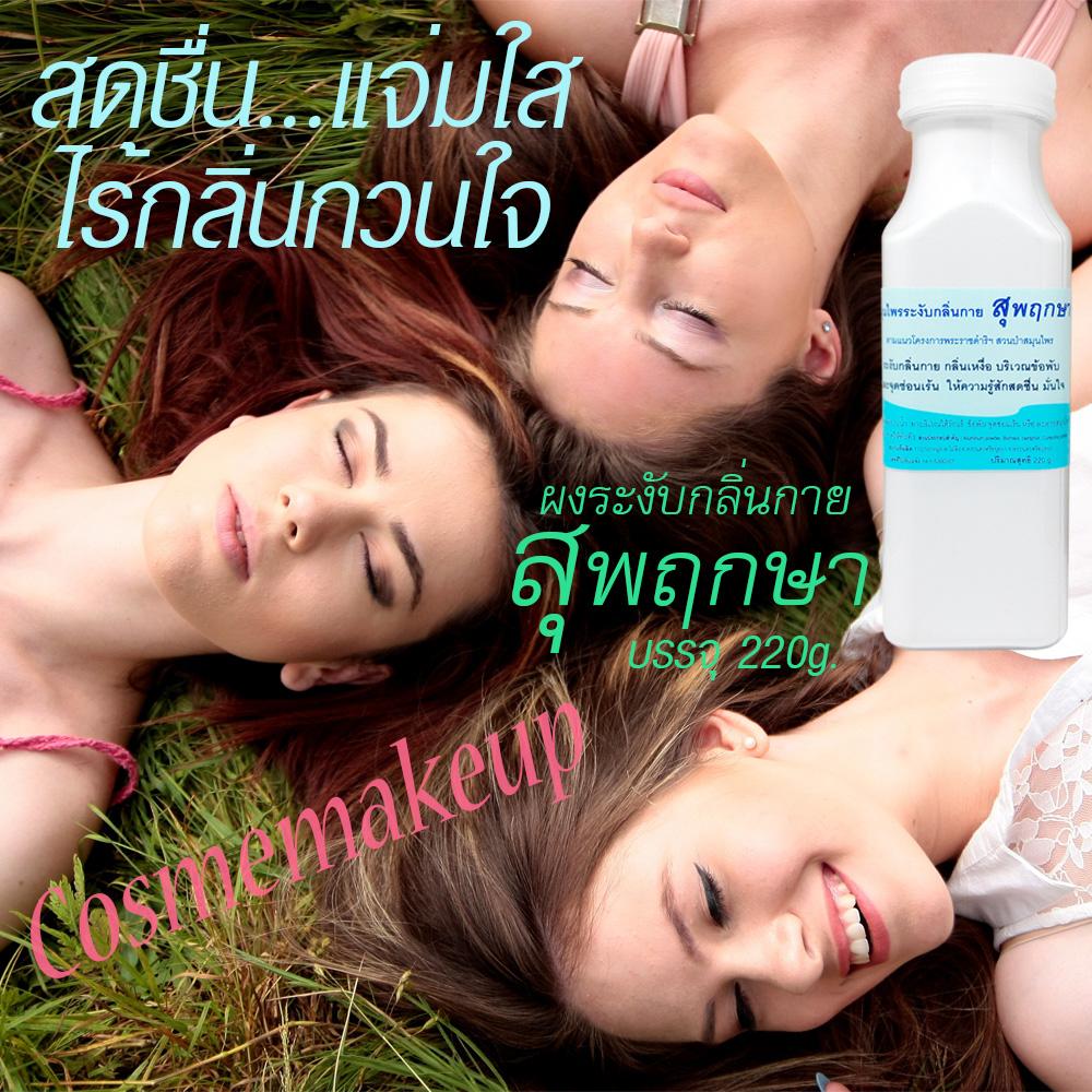 สุพฤกษา สมุนไพรระงับกลิ่นกาย (ทั้งกลิ่นตัวและกลิ่นอับเท้า)ให้กลิ่นหอมสะอาด สดชื่นทุกครั้งที่ใช้