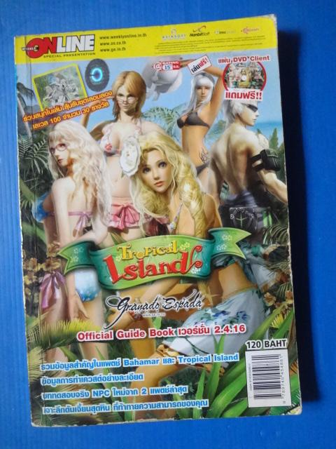 GRANADO ESPADA : TROPICAL ISLAND เวอร์ชั่น 2.4.16