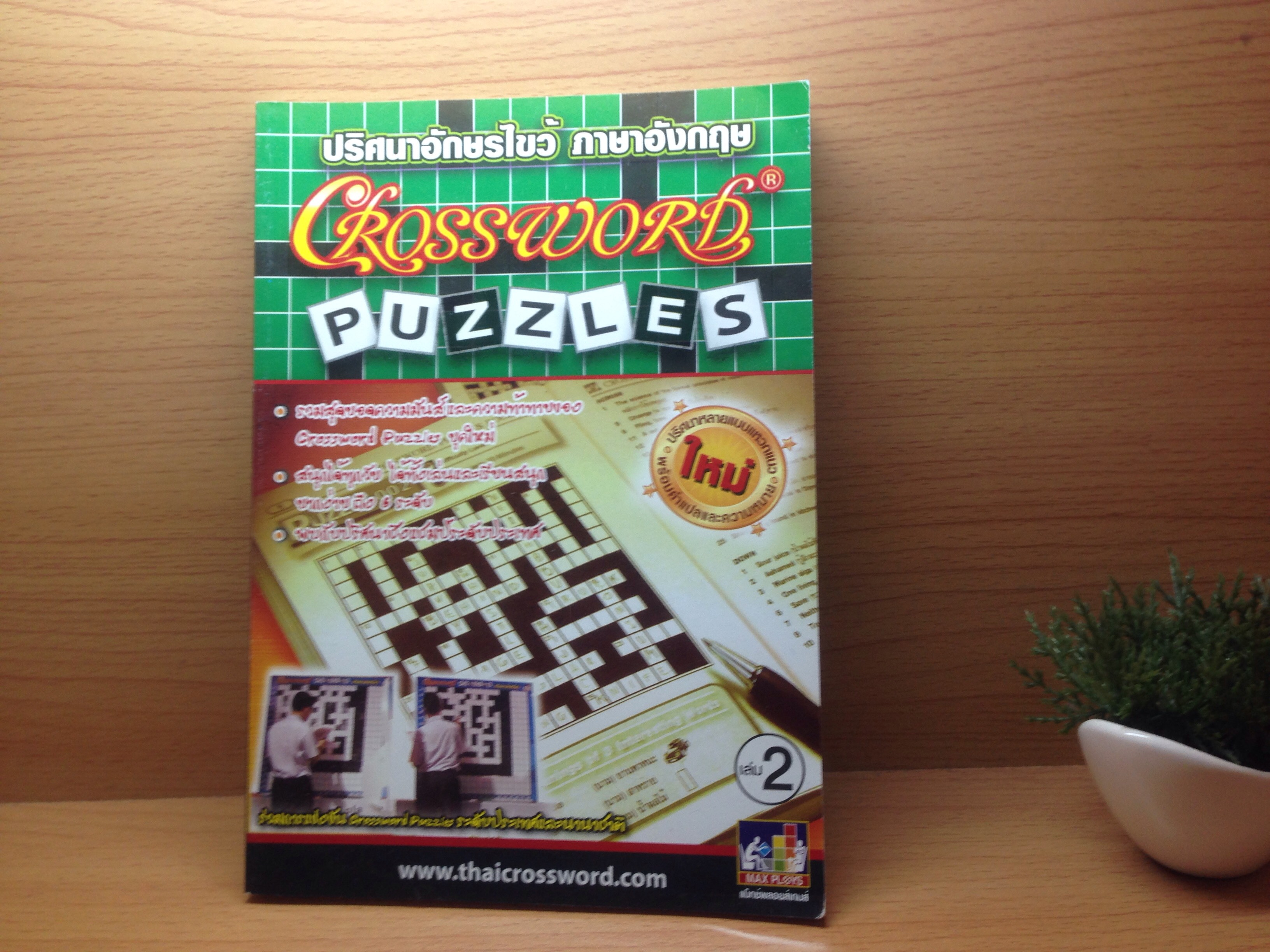 หนังสือปริศนาอักษรไขว้ภาษาอังกฤษ cross word puzzle เล่ม 2