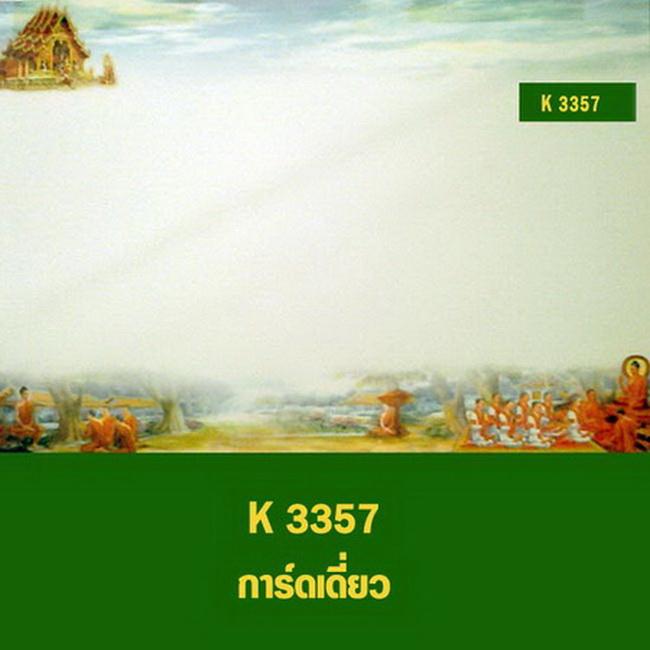 K 3357