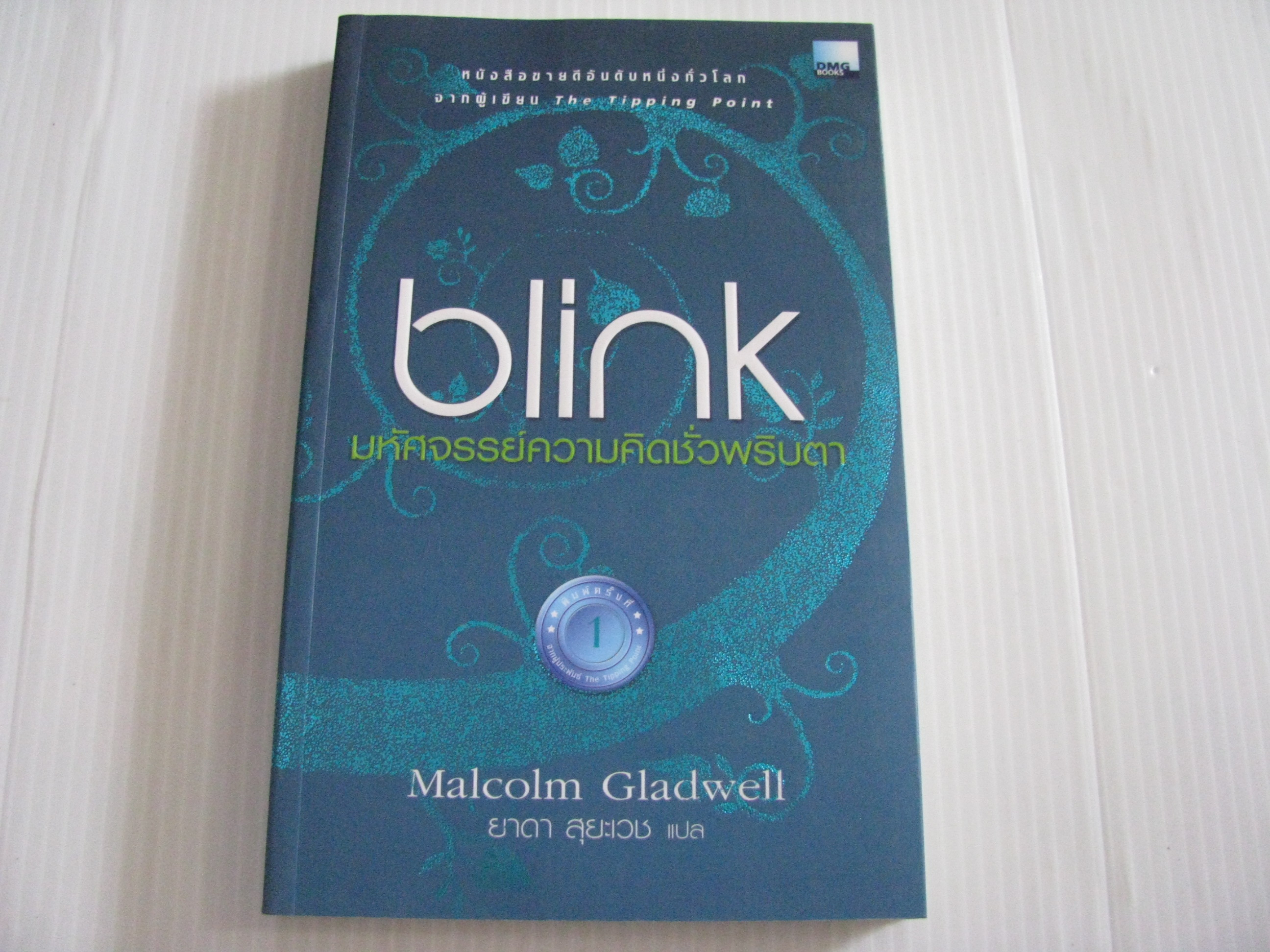 book report on blink by malcolm Blink by malcolm gladwell, 9780141014593, available at book depository   blink : the power of thinking without thinking  review quote.
