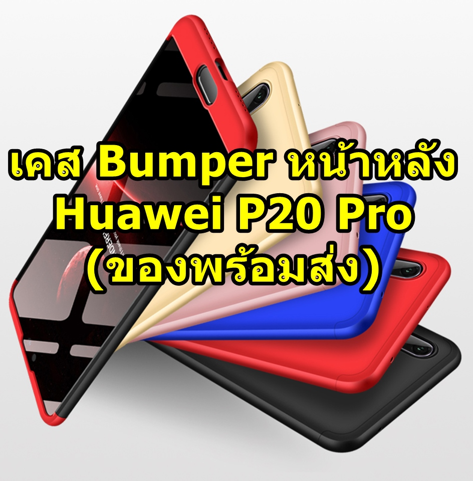 Bumper Case 2 in 1 (Huawei P20 Pro)