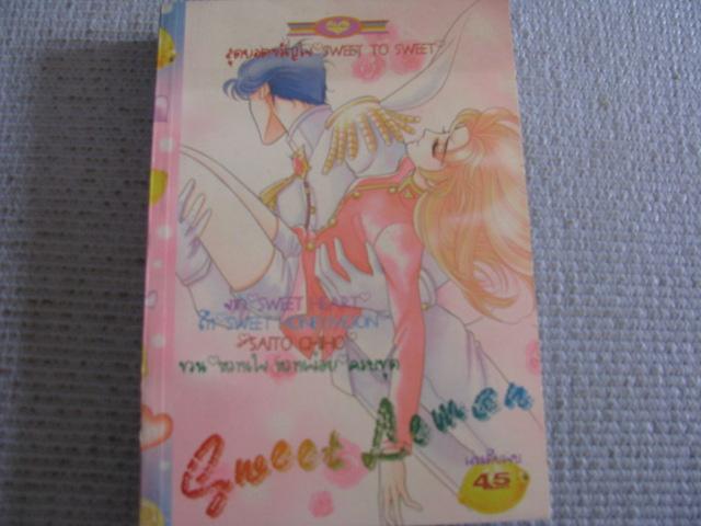 Sweet Lemon เล่มเดียวจบ Saito Chihoเขียน