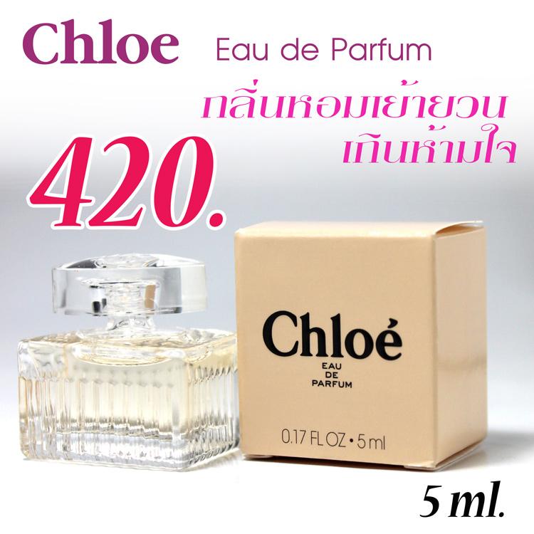 Chloé Eau De Parfum For Women ขนาดทดลอง 5 ml.แบบแต้ม กลิ่นหอมสุดหรูหราสดชื่น เซ็กซี่ เย้ายวนใจ