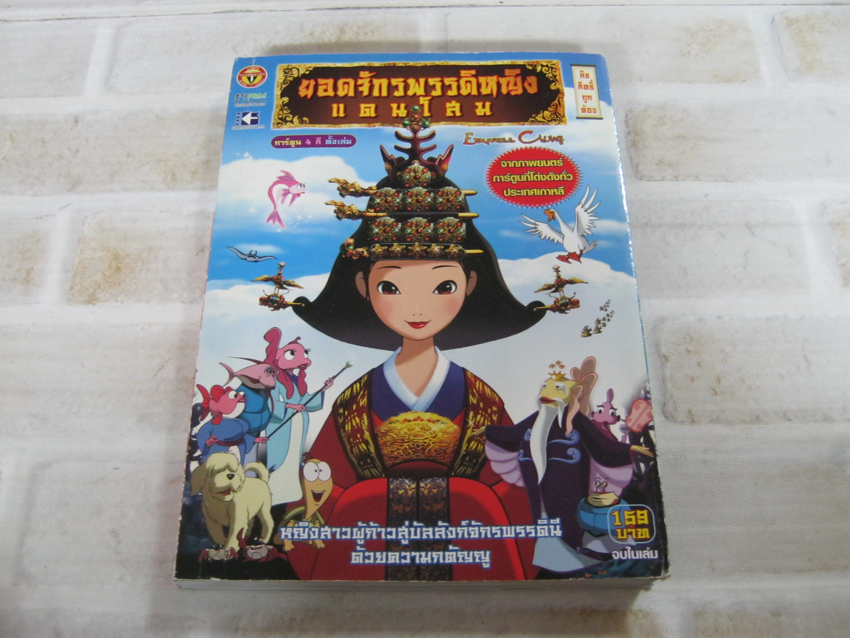 ยอดจักรพรรดิ์หญิงแดนโสม (Empress Chung) ภวิกา เบญจกุล แปล