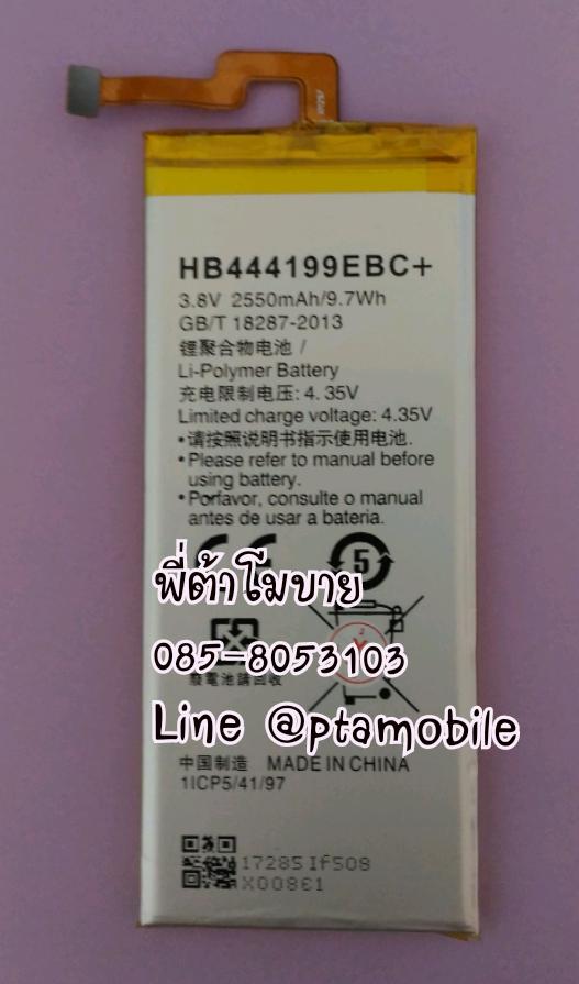 แบตเตอรี่ หัวเหว่ย HUAWEI CHC-U23 Gplay Mini (HB444199EBC+)