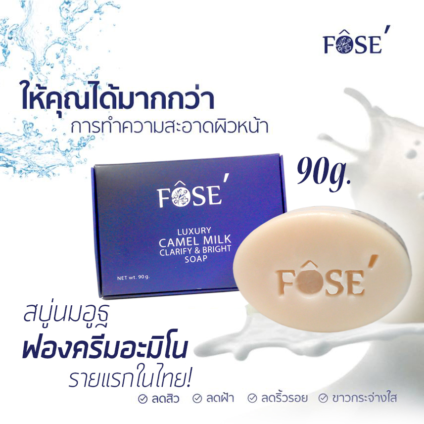 จัดส่งฟรี # FOSE Luxury Camel Milk Clarify and Bright Soap สบู่น้ำนมอูฐ