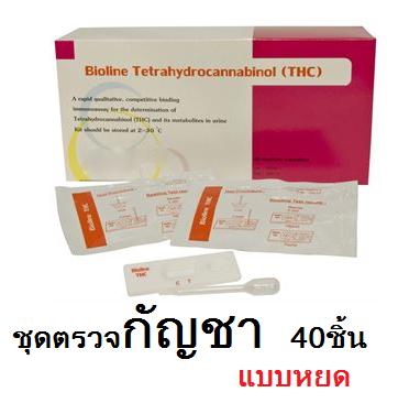 ชุดตรวจกัญชาแบบตลับ (Bioline THC Card 40T) 40 ชิ้น ไบโอไลน์ ทีเอชซี การ์ด เป็นชุดตรวจแบบเร็ว สามารถอ่านผลได้ด้วยตาเปล่า ใช้สำหรับตรวจหากัญชาในปัสสาวะ โดยสามารถตรวจพบได้ตั้งแต่ความเข้มข้น 50 นก./มล. ขึ้นไป สำเนา
