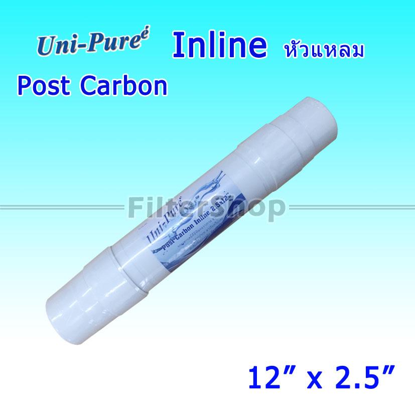 ไส้กรอง Post Carbon Unipure 12 นิ้ว x 2.5 นิ้ว (หัวเสียบ)