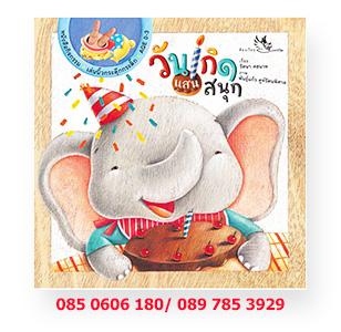 หนังสือภาพ วันเกิดแสนสนุก เหมาะสำหรับเด็ก 0-3 ขวบ