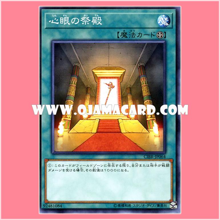 CIBR-JP064 : Altar of the Mind's Eye (Common)