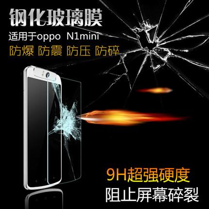 (039-026)ฟิล์มกระจก OPPO N1mini รุ่นปรับปรุงนิรภัยเมมเบรนกันรอยขูดขีดกันน้ำกันรอยนิ้วมือ 9H HD 2.5D ขอบโค้ง