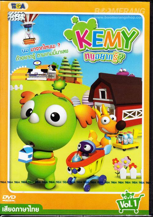 Kemy Vol.1 : หนูอยากรู้ ชุดที่ 1