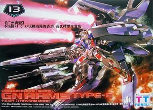 GN Arms Type-E