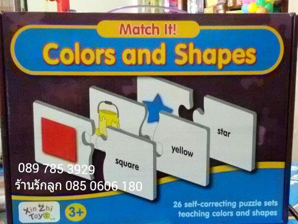 จิ๊กซอจับคู่รูปภาพ สี รูปทรง Match it Colors & Shapes