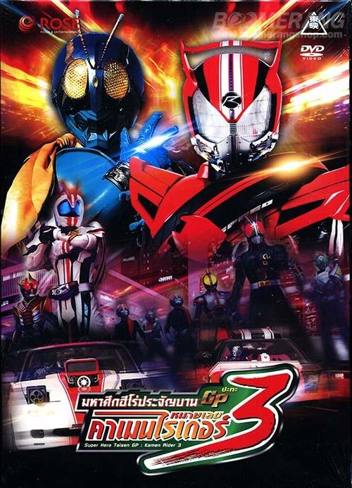 Super Hero Taisen GP : Kamen Rider 3 The Movie / มหาศึกฮีโร่ฯ ปะทะคาเมนฯ
