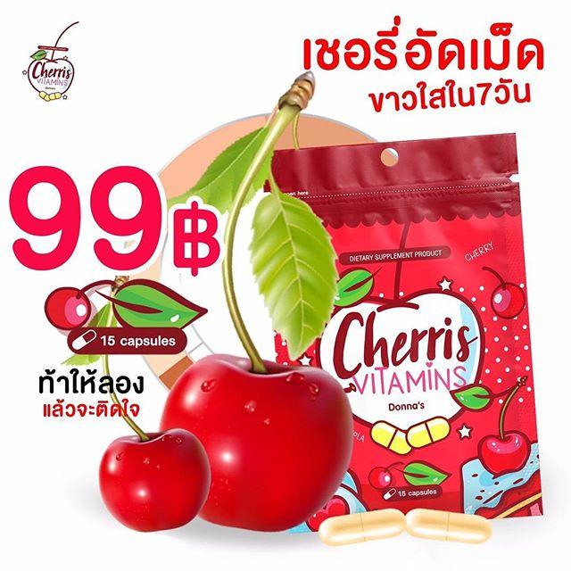 Cherry Vitamin เชอรี่อัดเม็ด บรรจุ 15 แคปซูล