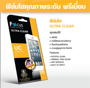 iPhone 7 (หน้า+หลัง) - ฟิลม์กันรอย (ใส) Focus แท้