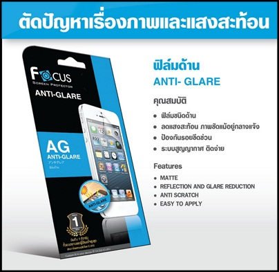 iPhone x (หน้า+หลัง) - ฟิลม์กันรอย (ด้าน) Focus แท้