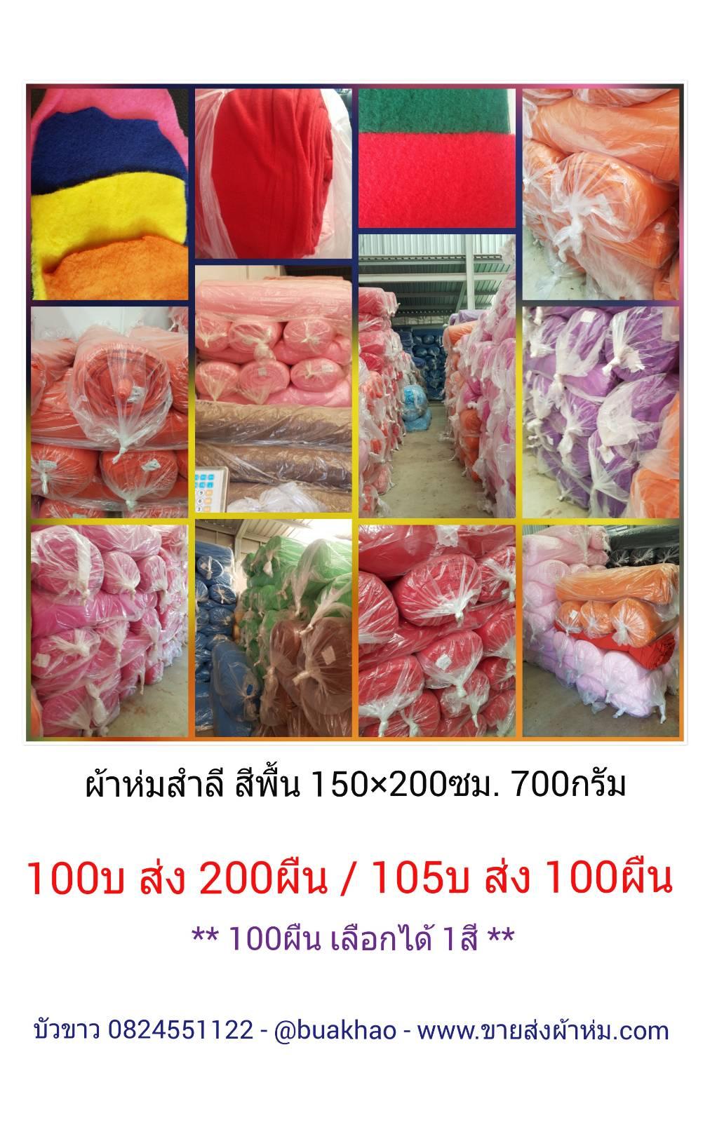 ผ้าห่มสำลี สีพื้น 150*200ซม. 700กรัม ผืนละ 105บ ส่ง 100ผืน