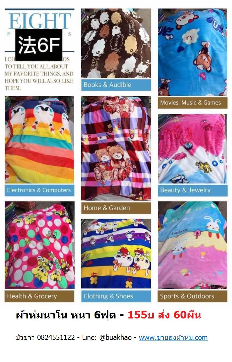 ผ้าห่มนาโน หนา 6ฟุต คละลาย ผืนละ 155 บาท ส่ง 60 ผืน