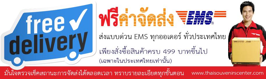 ฟรีค่าจัดส่ง EMS thaisouvenirscenter