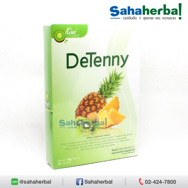 Detenny ดีท็อกซ์ SALE 60-80% ฟรีของแถมทุกรายการ